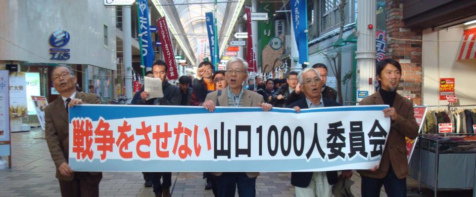 戦争をさせない山口1000人委員会アピール