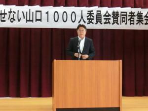 山口県平和運動フォーラム岡本博之議長